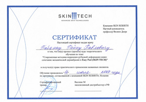 SKINTECH - Advanced Skin Technologies